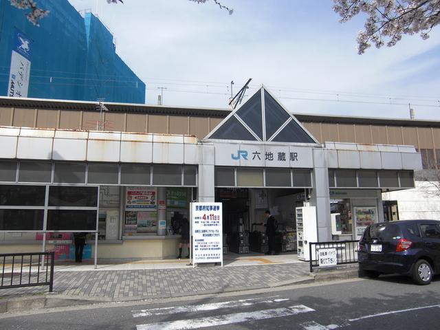六地蔵(奈良線・京都市営) image