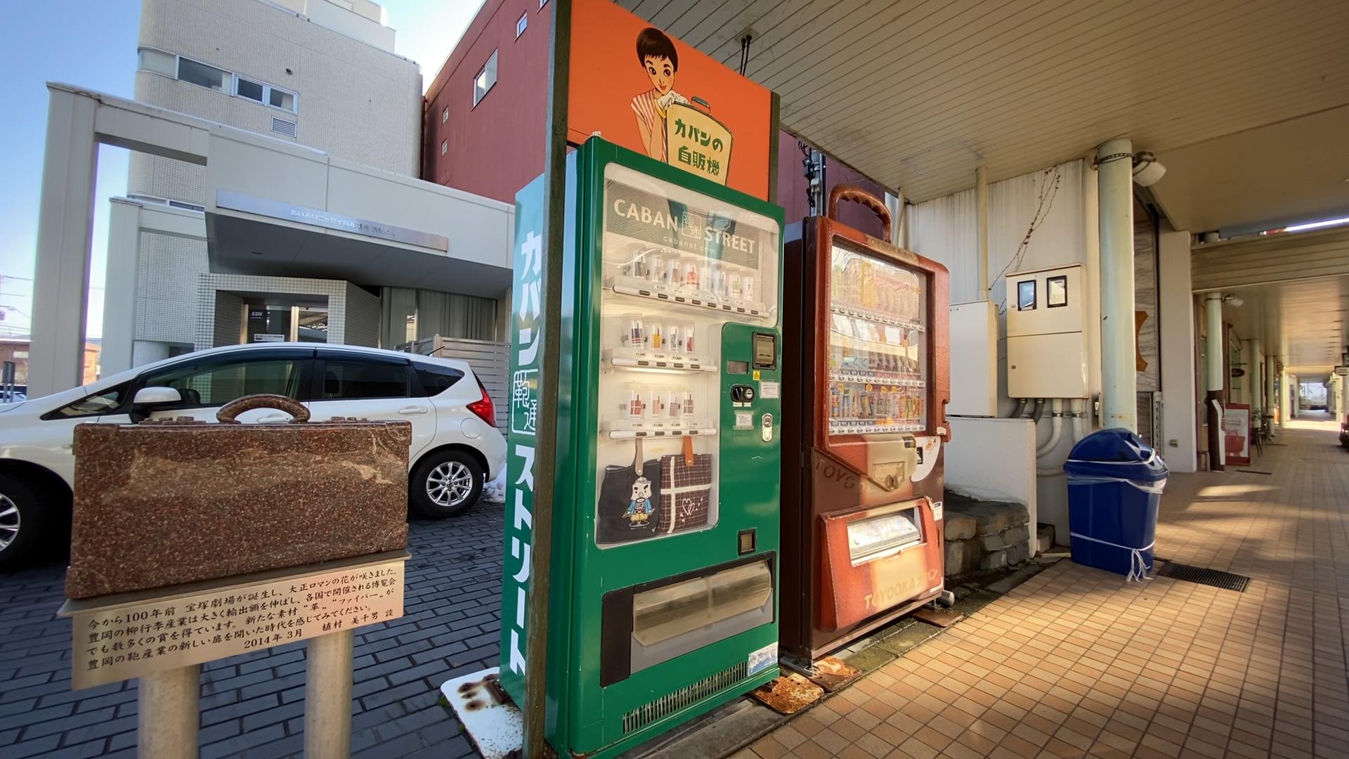 カバンの自販機 image